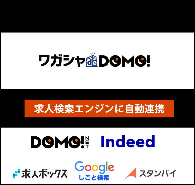 DOMONET+Indeed+他求人媒体との連携による流出強化
